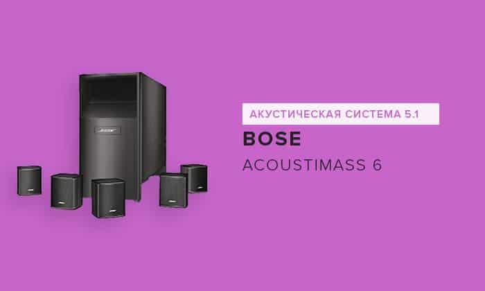 Bose Acoustimass 6