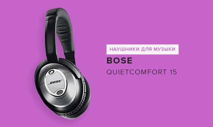 Bose QuietComfort 15