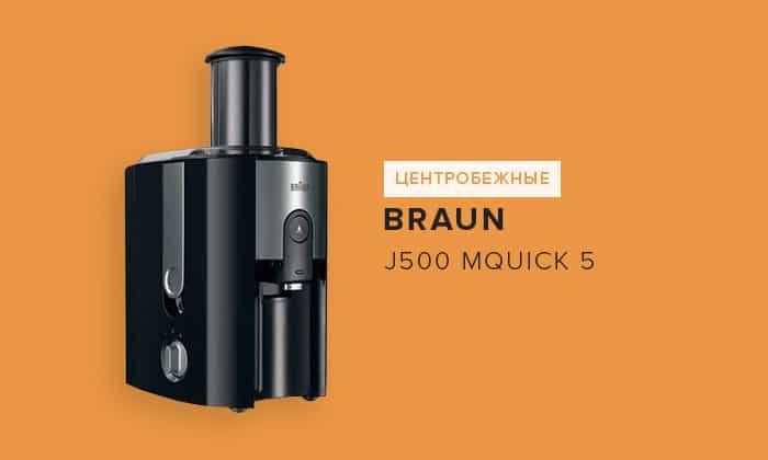 Braun J500 Mquick 5