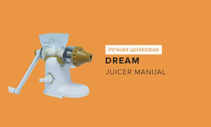 Dream Juicer Manual