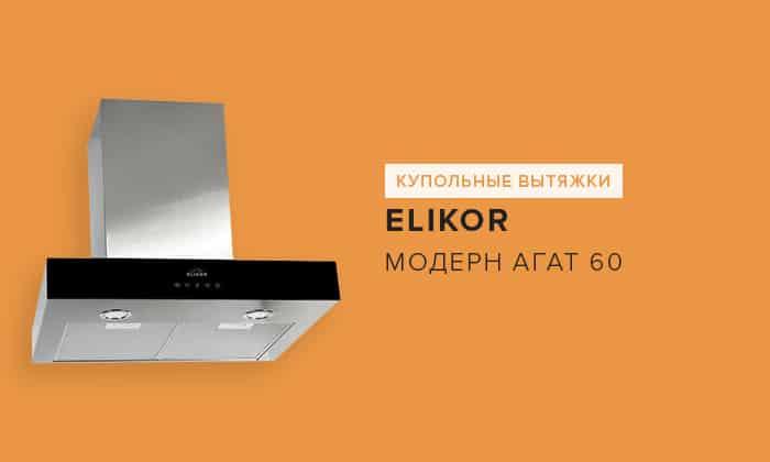Elikor Модерн Агат 60