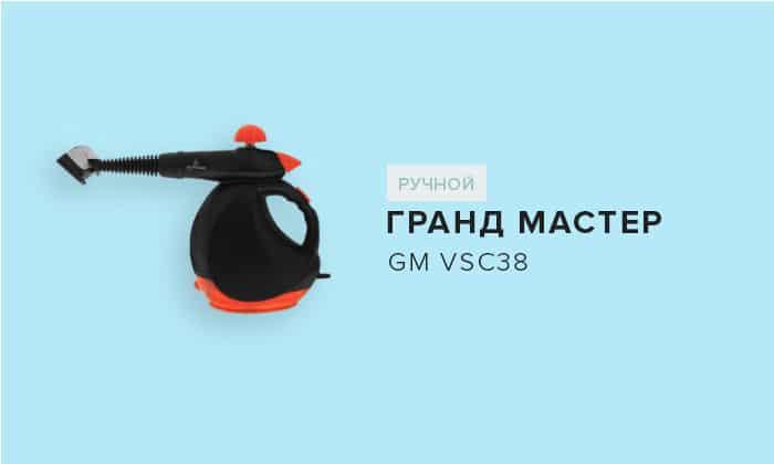 Гранд Мастер GM VSC38