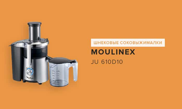 Moulinex JU 610D10