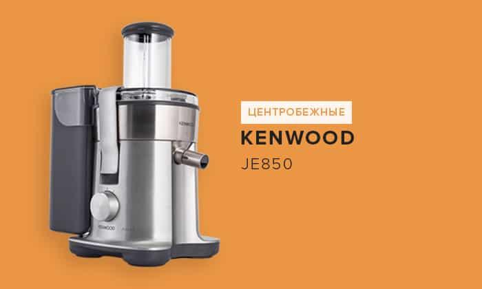 Kenwood JE850