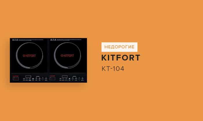 Kitfort КТ-104