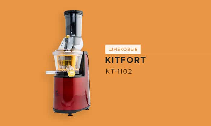 Kitfort KT-1102