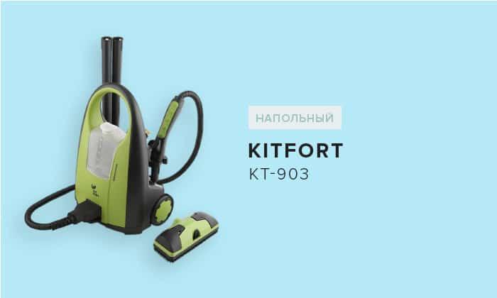 Kitfort KT-903