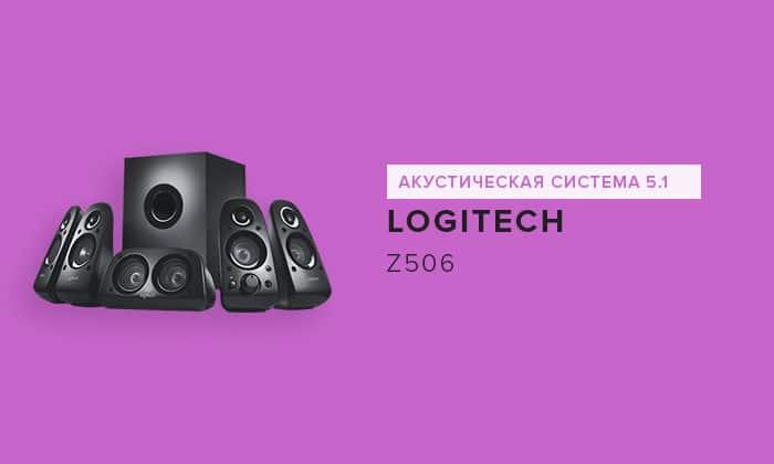 Logitech Z506