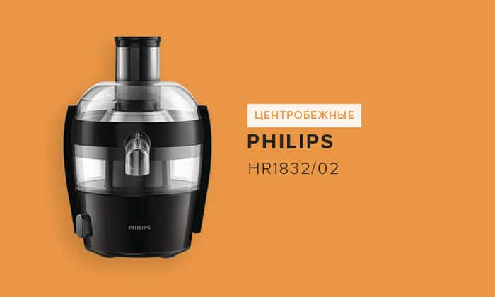 Philips HR1832/02