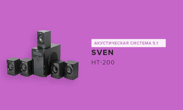 Sven HT-200