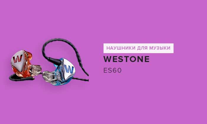 Westone ES60