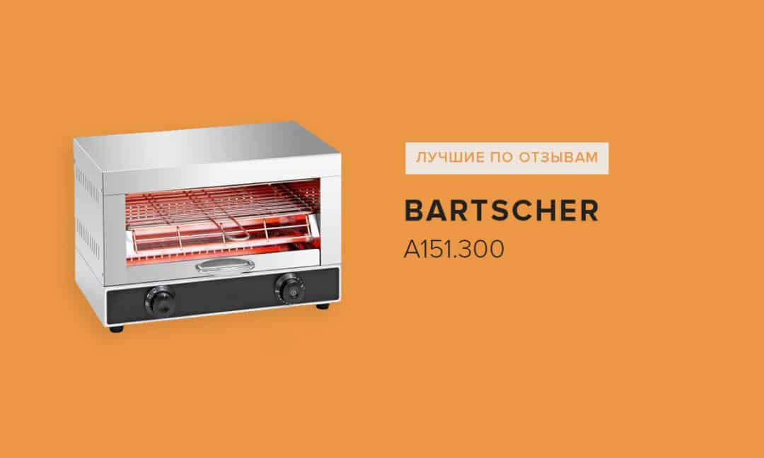 Модель тостера Bartscher A151.300