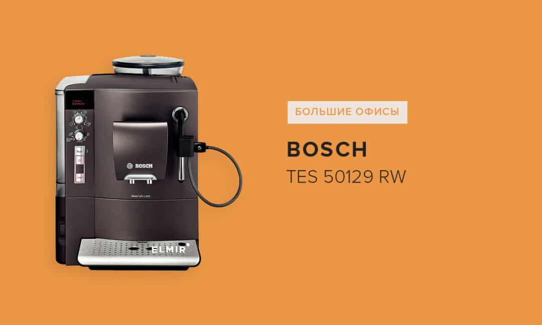 Кофемашина Bosch TES 50129RW< для офиса