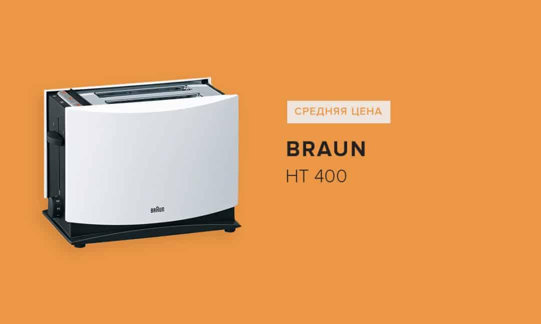Braun HT400 тостер средней цены