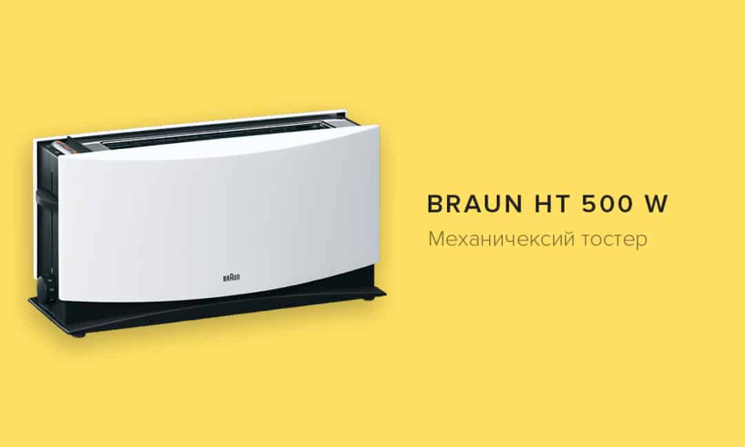Механический тостер Braun HT-500 W