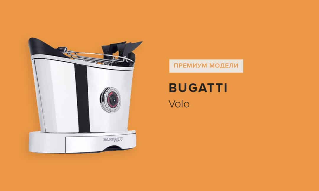 Модель тостера Bugatti Volo