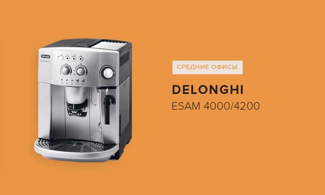 Машина для кофе Delonghi ESAM 4000/4200 для среднего коллектива