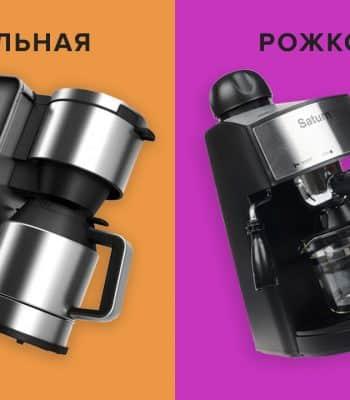 Какая кофеварка лучше: капельная или рожковая