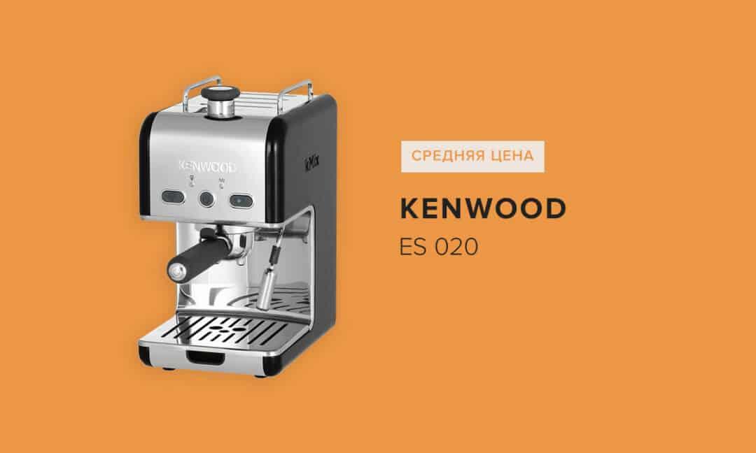 Кофемашина средней ценовой категории Kenwood ES020