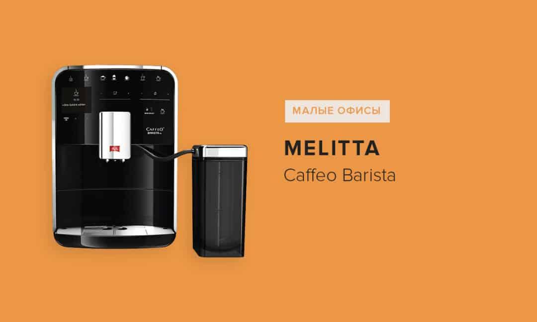 Кофемашина для маленького офиса Melitta Caffeo Barista