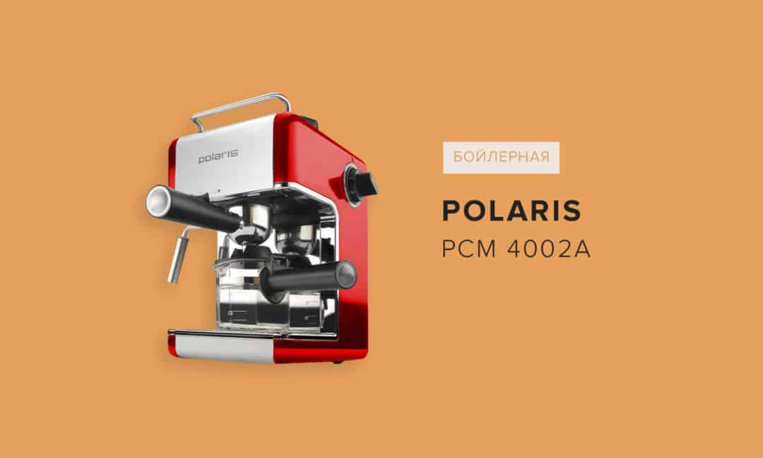 Бойлерная кофеварка Polaris PCM 4002