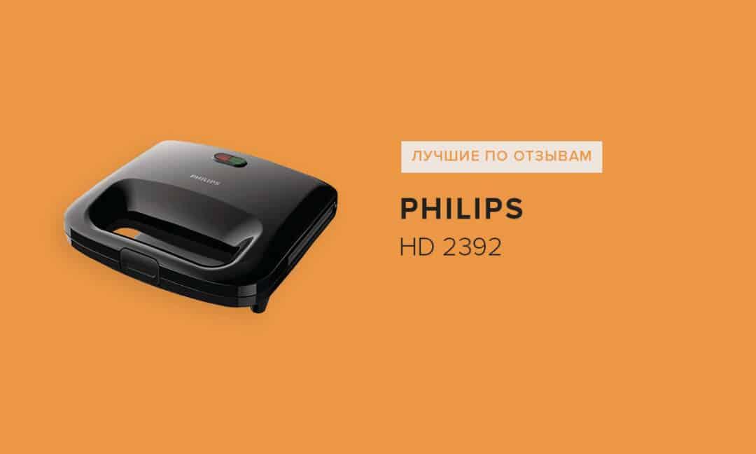 Тостер-сэндвичница Philips HD2392