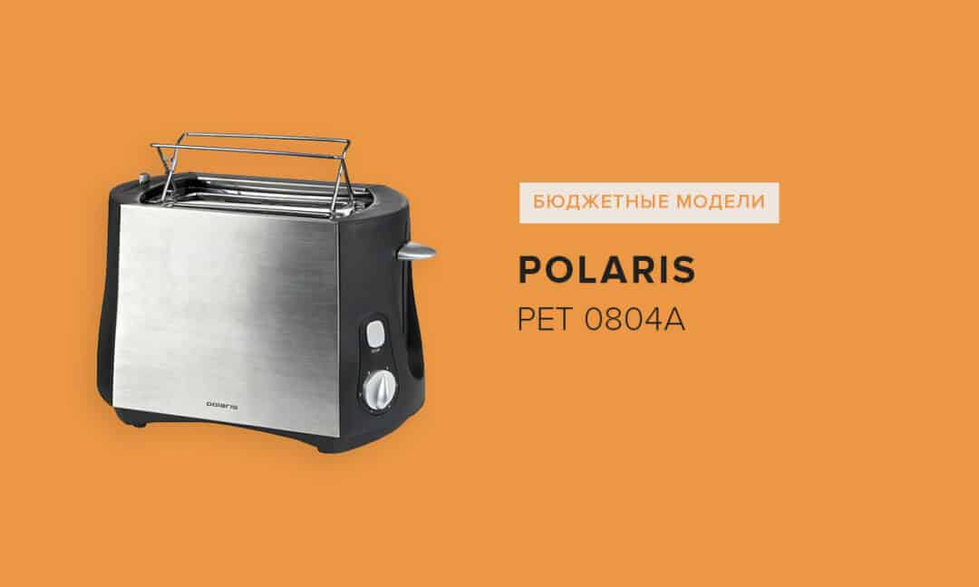 Тостер Polaris PET 0804A