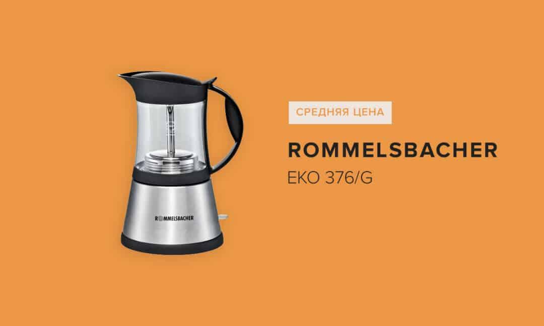 Кофемашина недорогая гейзерная Rommelsbacher EKO 376/G