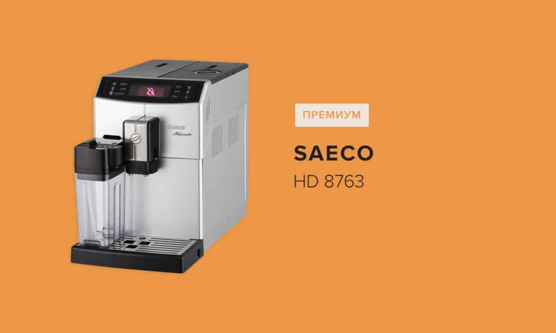 Кофемашина Saeco HD8763