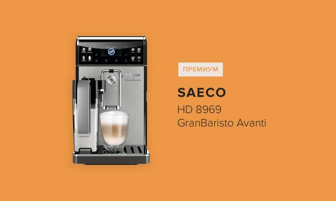 Премиальная кофемашина Saeco HD8969 GranBaristo Avanti