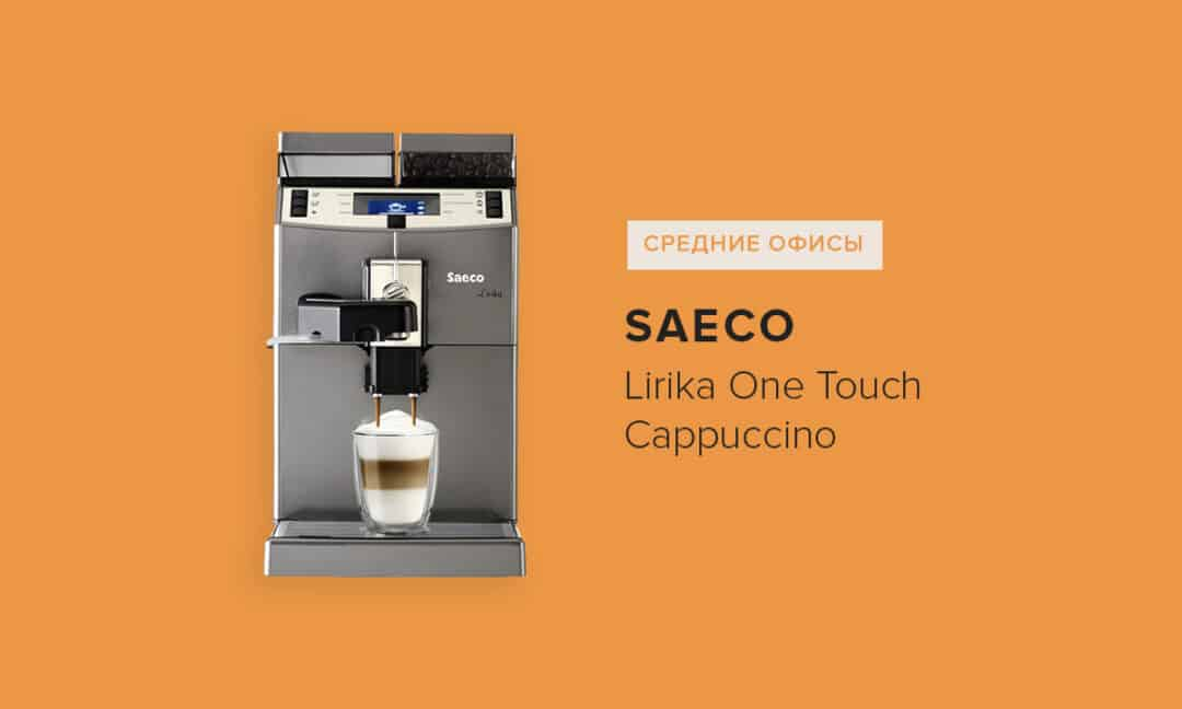 Кофемашина для среднего офиса Saeco Lirika One Touch Cappuccino