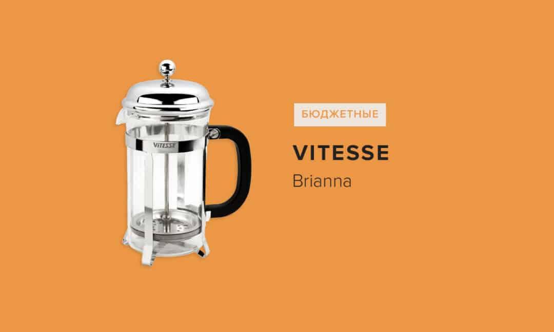 Френч-пресс кофемашина дешевая Vitesse Brianna