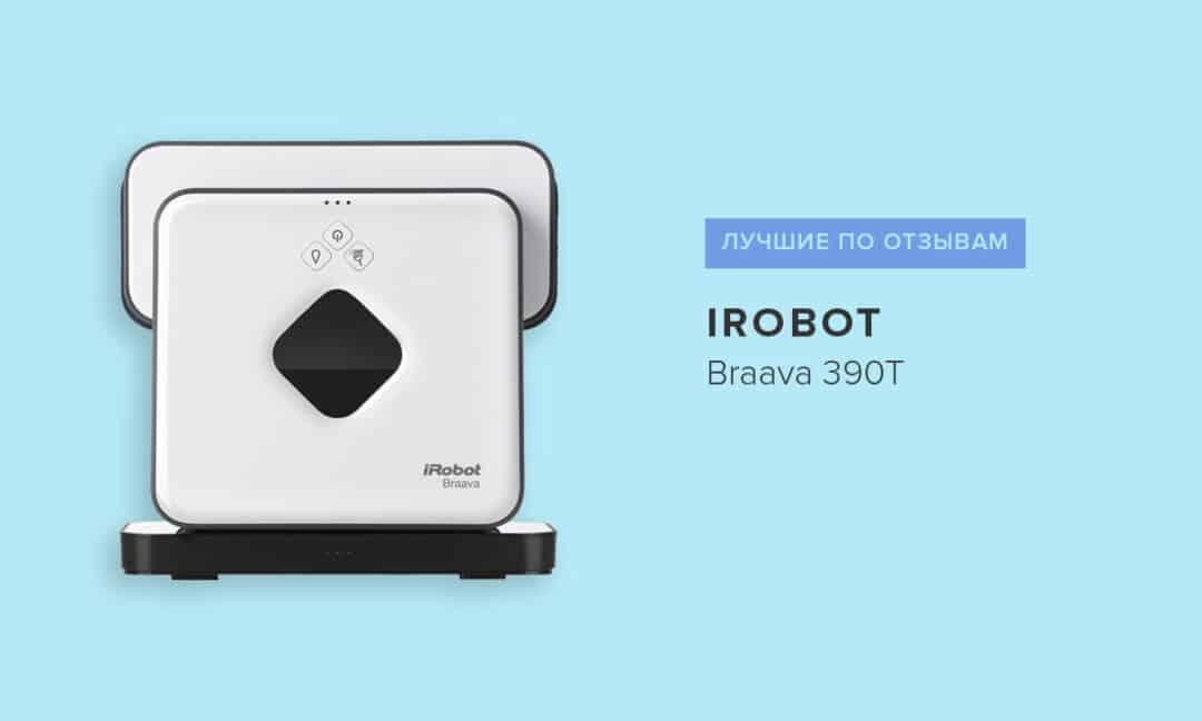 Один из лучших роботов пылесосов iRobot Braava 390T