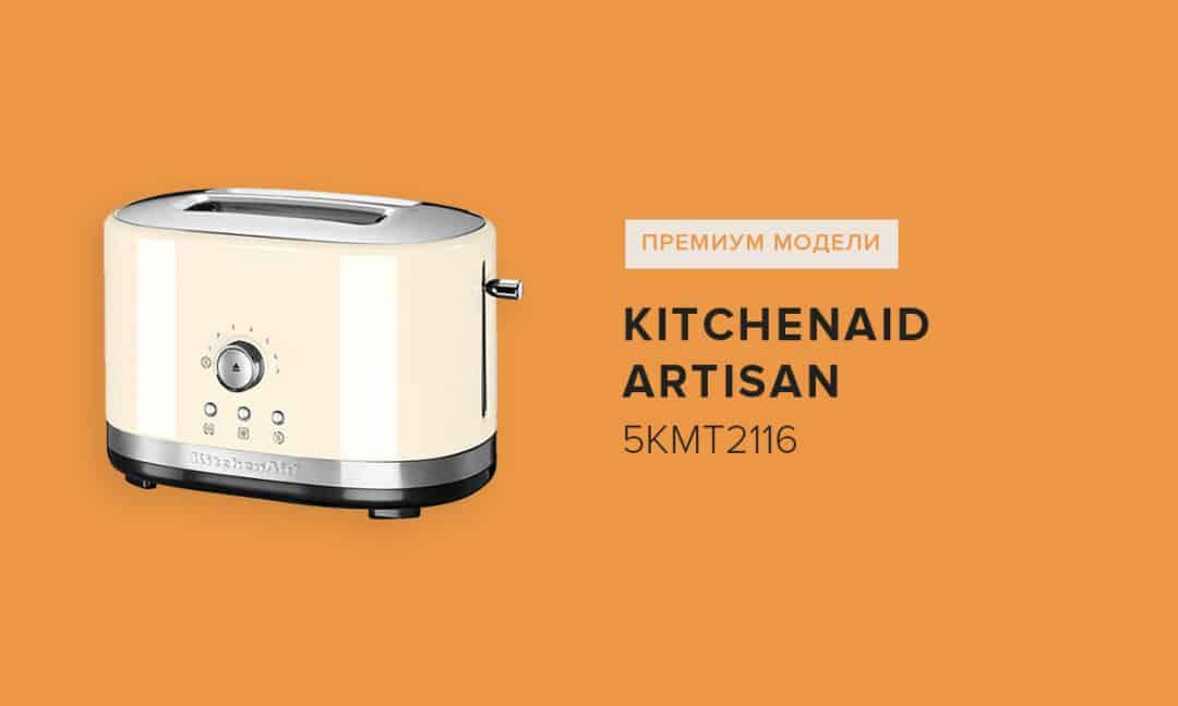 Премиум тостер KitchenAid Artisan 5KMT2116