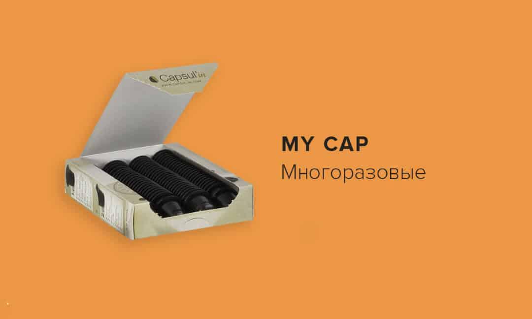 Емкости для кофе Capsulin от My Cap