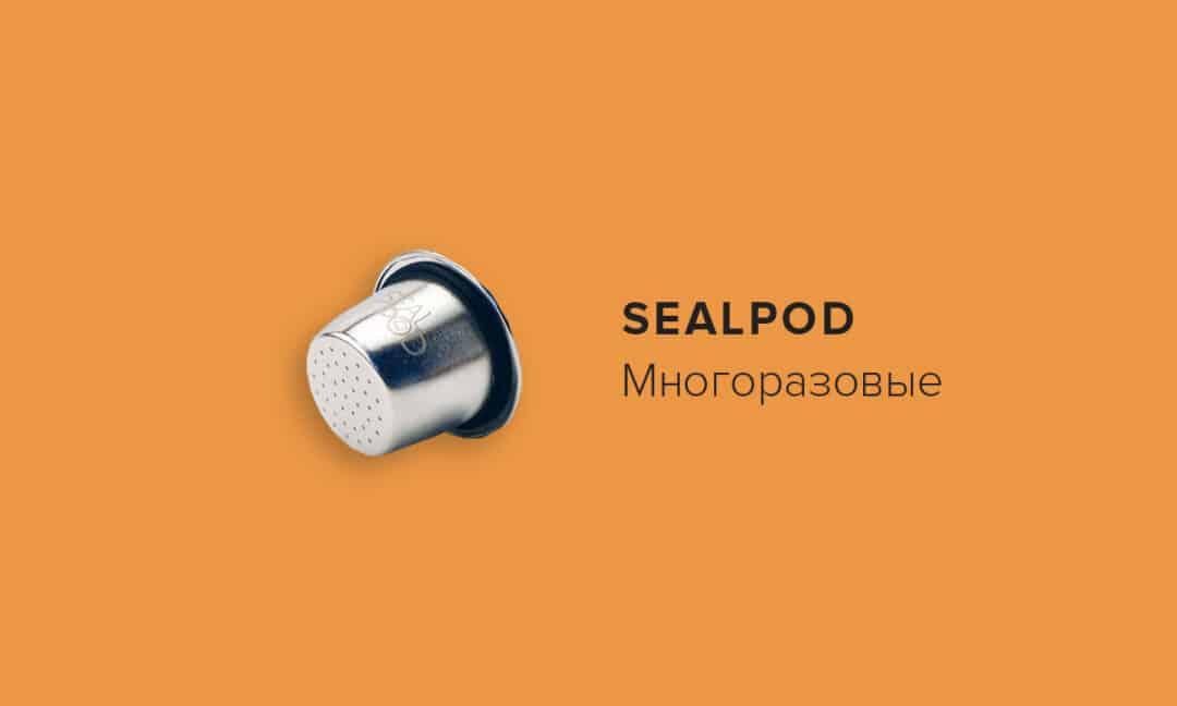 Капсулы Sealpod