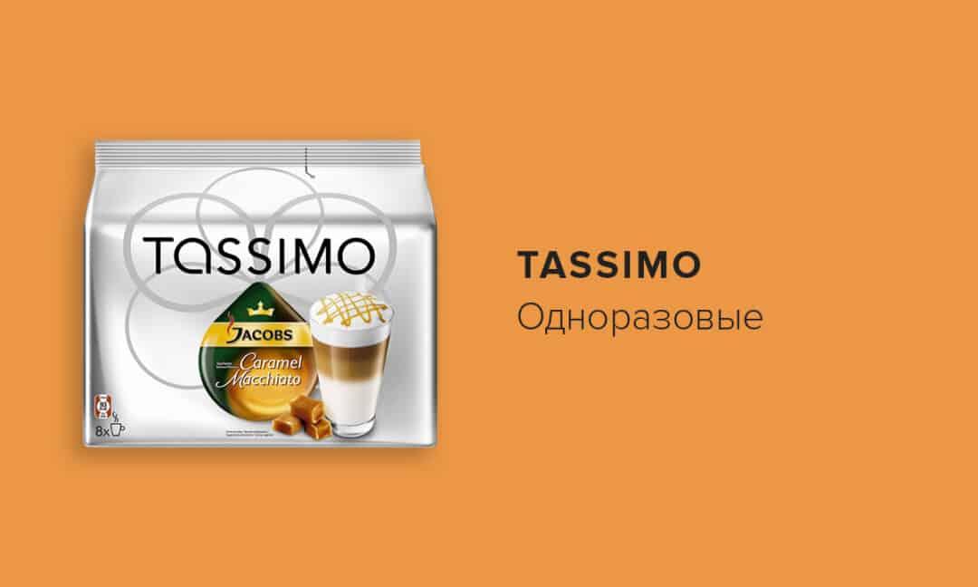 Tassimo капсулы для кофемашины