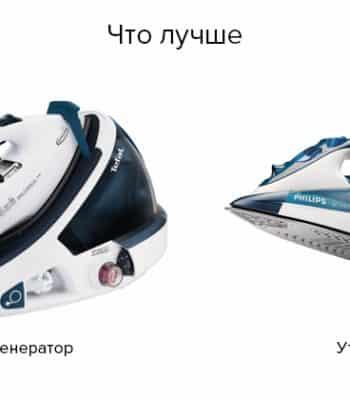Что лучше выбрать: утюг или парогенератор