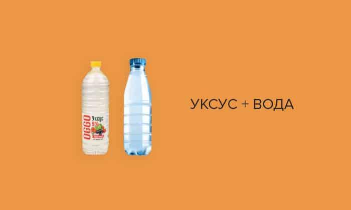 Уксус + вода