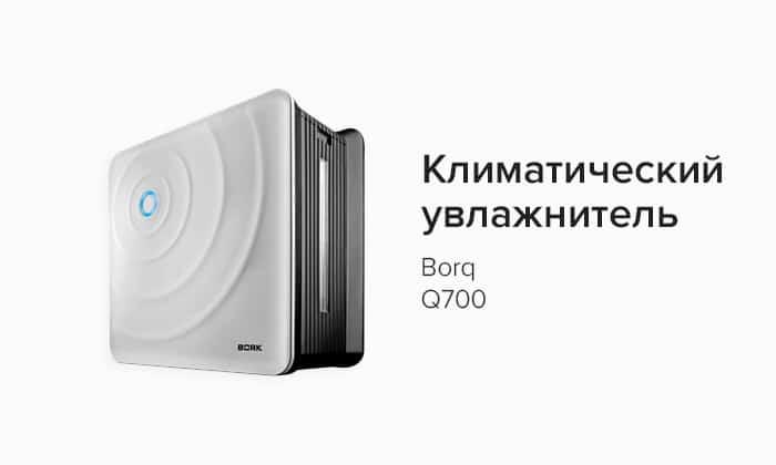 Климатический увлажнитель воздуха Borq Q700