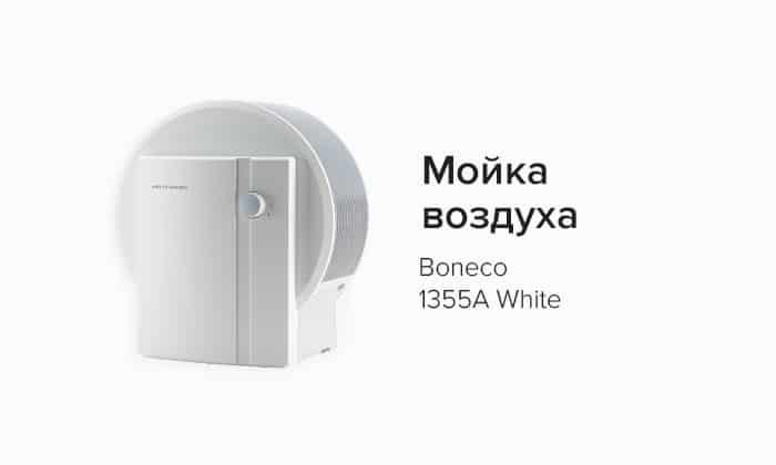 мойка_воздуха