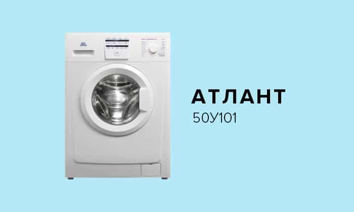 Атлант 50У101
