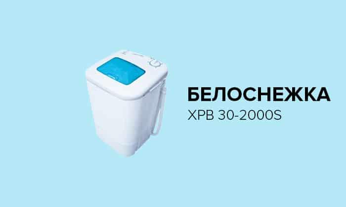 Белоснежка XPB 30-2000S