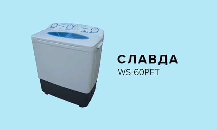 Славда WS-60PET