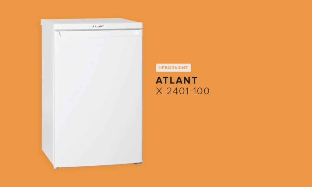 ATLANT Х 2401-100