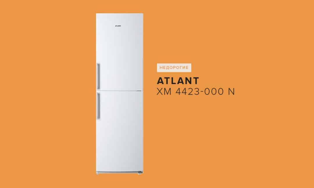 ATLANT ХМ 4423-000 N