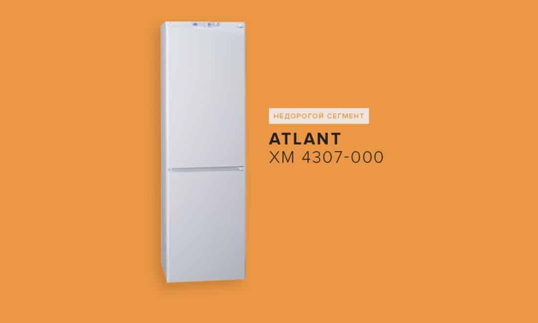 Atlant XM 4307-000