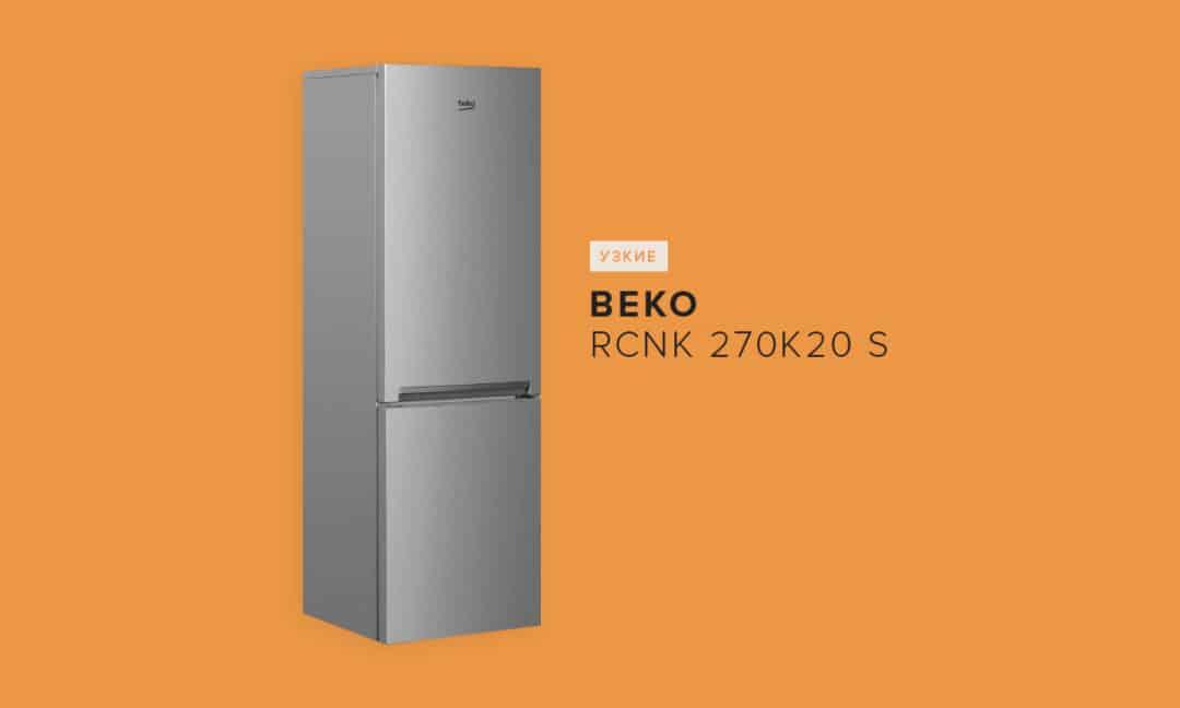 BEKO RCNK 270K20 S