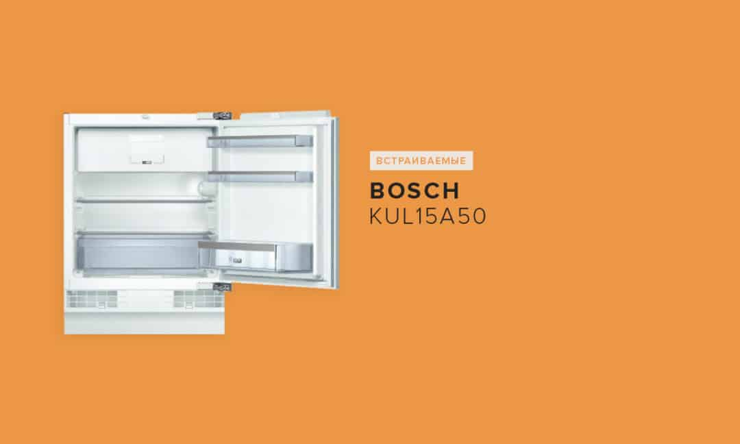 Bosch KUL15A50