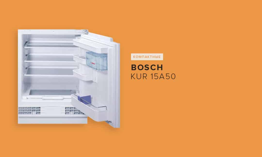 Bosch KUR 15A50